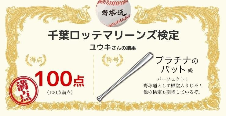 ユウキさんの「福岡ソフトバンクホークス検定」の結果