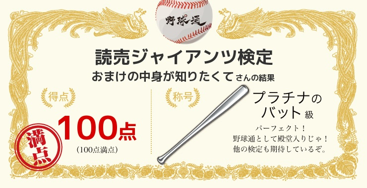 おまけの中身が知りたくてさんの「福岡ソフトバンクホークス検定」の結果