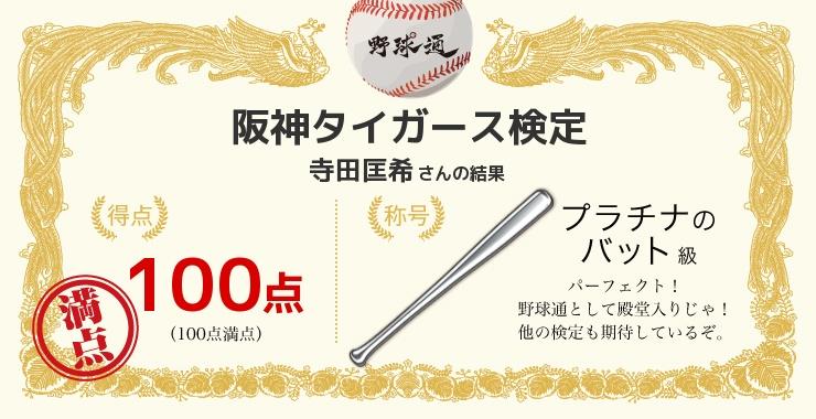 寺田匡希さんの「福岡ソフトバンクホークス検定」の結果