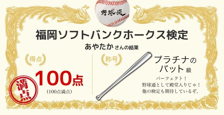 あやたかさんの「福岡ソフトバンクホークス検定」の結果