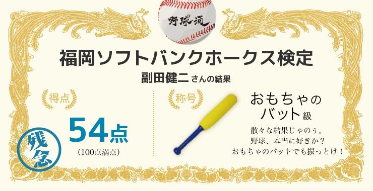 副田健二さんの「福岡ソフトバンクホークス検定」の結果