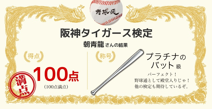 朝青龍さんの「福岡ソフトバンクホークス検定」の結果