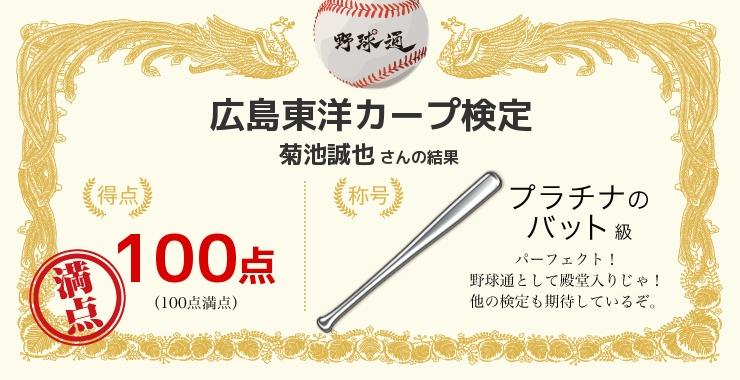 菊池誠也さんの「福岡ソフトバンクホークス検定」の結果