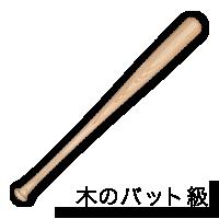 木のバット級