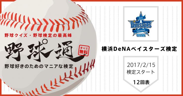 横浜DeNAベイスターズ検定