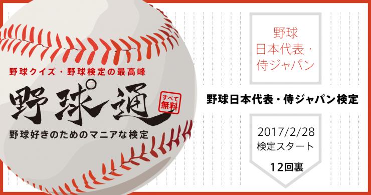 野球日本代表・侍ジャパン検定