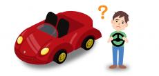 乗る人が自分では動かせない車ってなーんだ?