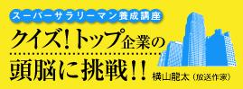 スーパーサラリーマン養成講座 クイズ!トップ企業の頭脳に挑戦!!