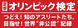 """夏季オリンピック検定 つどえ!知のアスリートたち。目指し!世界""""非公認""""記録"""
