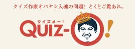 QUIZ-O!(クイズオー) クイズ作家オバヤシ入魂の問題!とくとご覧あれ。