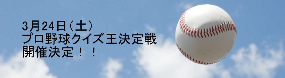 プロ野球クイズ王決定戦