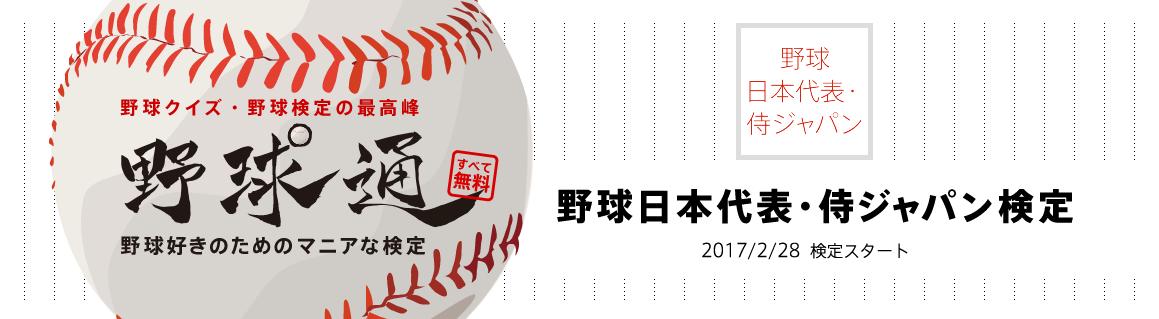 野球通 野球日本代表・侍ジャパン検定