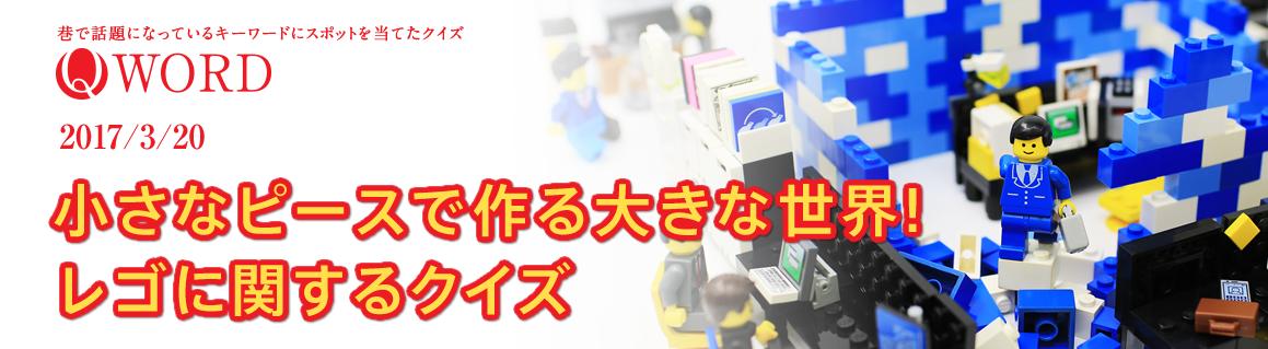 小さなピースで作る大きな世界! レゴに関するクイズ
